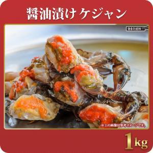 ケジャン ワタリガニ カンジャンケジャン 1kg 蟹の醤油漬け|foodsup