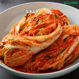 玉キムチ 韓国キムチ 白菜 5kg クール便|foodsup