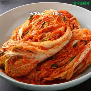 玉キムチ 韓国キムチ 白菜 10kg クール便|foodsup