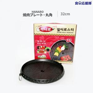 サムギョプサル 鉄板 ハナロ 焼肉プレート 丸角 32cm HANARO|foodsup