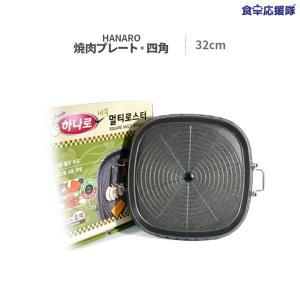 サムギョプサル 鉄板 ハナロ 四角 焼肉プレート 32cm HANARO|foodsup