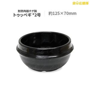 トゥッペギ 2号 黒仕上げ耐熱陶器 チゲ鍋 約125~70mm サムゲタン、純豆腐、チゲなべ用|foodsup