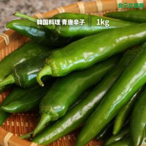 青唐辛子 生1kg 韓国産「送料無料、一部地域除く」|foodsup