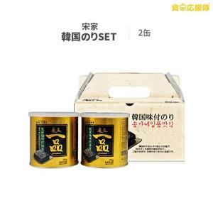 宋家 ソンガネ 韓国 一品のり 2缶セット「高級韓国のり8切54枚(全形6.75枚分)×2個」 【ギフト・お中元】|foodsup