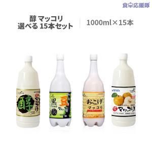 送料無料 醇 マッコリ 1000ml 米 黒豆 おこげ 梨 選べる15本セット|foodsup