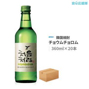 韓国焼酎 チョウムチョロム 360ml 20本 韓国|foodsup
