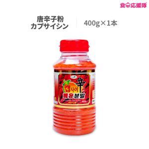 ■商品内容:「激辛」カプサイシン 粉末400g ■内容量:400g  ■原材料:コーン粉、オレオレジ...