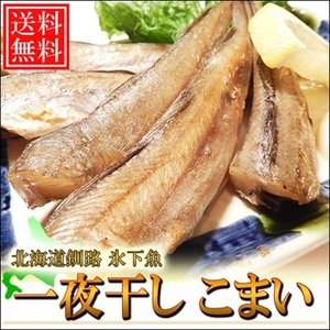 送料無料 一夜干し氷下魚コマイ1kg 北海道釧路|foodwave