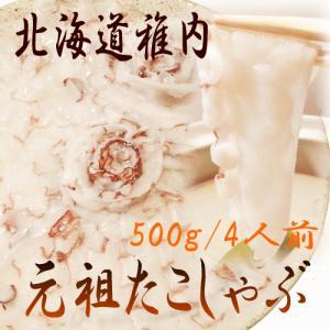 北海道稚内 たこしゃぶ 500g 約4人前|foodwave
