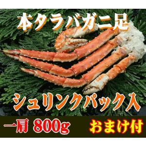本タラバガニ足 1肩で約800g  おまけ付 シュリンクパック|foodwave