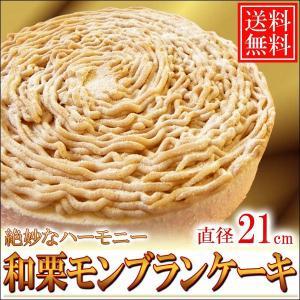 送料無料/北海道和栗モンブランケーキ 直径21cm/7号...