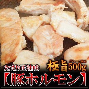 たまり正油味 豚ホルモン/500g 濃厚な旨味 ボリューム満点|foodwave