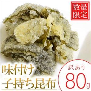 訳あり/数の子 子持ち昆布 80g ご家庭用/北海道釧路加工|foodwave