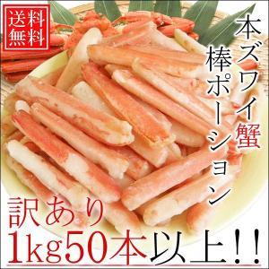 【送料無料】訳あり 生冷本ズワイガニ棒ポーション M〜4L 大盛1kg|foodwave