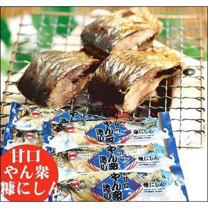 甘口やん衆造り 甘口糠にしん 1尾入×3袋 北海道留萌加工|foodwave