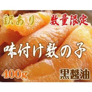 訳あり 黒醤油・味付け数の子 折れタイプ 400g 数量限定|foodwave