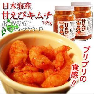 日本海産 新鮮 甘えびキムチ/135g×1 絶妙な味|foodwave
