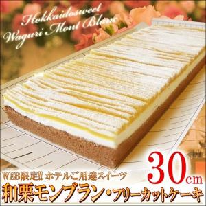 北海道 和栗モンブラン フリーカットケーキ 長さ30cm パ...
