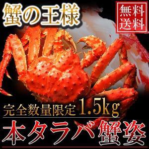 送料無料/本タラバガニ姿1.5kg ボイル冷凍 数量限定|foodwave