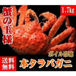 送料無料/本タラバガニ姿1.7kg ボイル冷凍 数量限定|foodwave