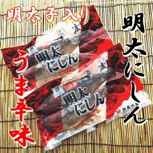 北海道明太にしん 2尾入×2 ニシンの中にピリ辛明太子|foodwave
