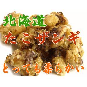 北海道たこザンギ とても柔らかいタコの唐揚げ 100g×2袋|foodwave