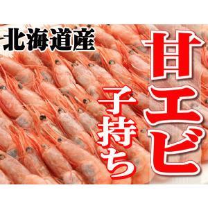 北海道産甘えび 子持ち 刺身用 無菌海水使用 200g|foodwave