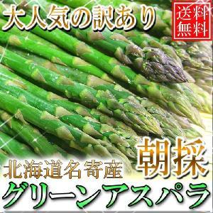 【送料無料】訳あり/北海道名寄産グリーンアスパラ 1kg M〜2Lサイズ|foodwave
