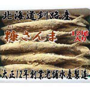 ケンミンショー 釧路産糠さんま12尾入り TV放映で注文殺到 ぬかサンマ|foodwave