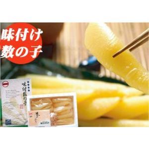 送料無料  味付け数の子400g  数の子生産日本一留萌|foodwave
