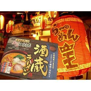 酒蔵拉麺  酒蔵ラーメンギフトセット foodwave