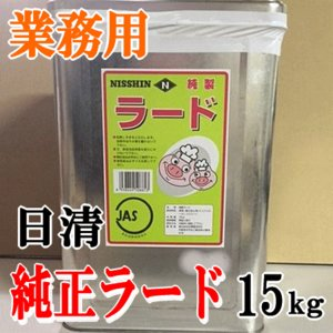 業務用 日清純正ラード 15kg 高品質の豚脂100%純正ラード foodwave