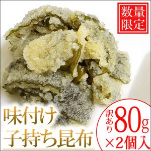訳あり/数の子 子持ち昆布 80g×2 ご家庭用 北海道釧路加工|foodwave