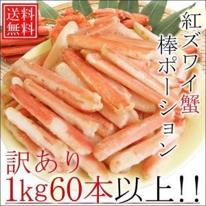 【送料無料】訳あり 生冷紅ズワイガニ棒ポーション S〜3L 大盛1kg|foodwave