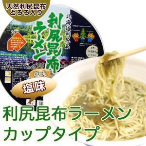 北海道利尻昆布ラーメン カップ麺タイプ 12個/TV放映で大人気 foodwave