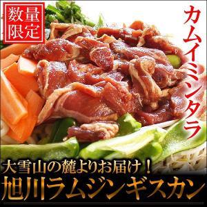 旭川ラムジンギスカン カムイミンタラ タレ付き500g|foodwave
