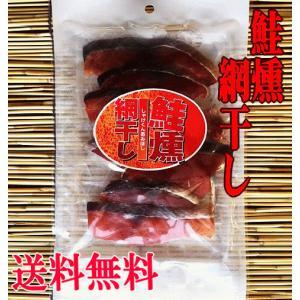 送料無料 珍味 鮭燻網干し トバ foodwave