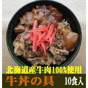送料無料 北海道産牛丼の具 10食入 北海道産牛肉100%使用|foodwave
