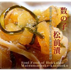 数の子たっぷりの松前漬け 500g 数の子生産日本一の留萌製造|foodwave
