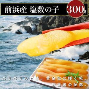 北海道日本海前浜産 塩かずのこ 300g 無漂白 北海道留萌 やまか|foodwave