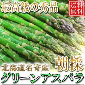 【送料無料】北海道名寄産 グーリーンアスパラ 最高級の秀品/1kg M〜2Lサイズ|foodwave