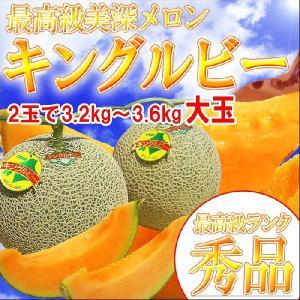 7月中旬発送!北海道キングルビーメロン びふかメロン 大玉2玉で3.2〜3.6kg 秀品 品種 ティアラ、R−113、レノン|foodwave