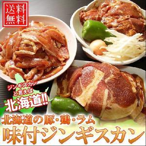 【送料無料】北海道ジンギスカン「豚肉・鶏肉・ラム肉」3種類のジンギスカン計1.5kg|foodwave