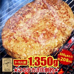 ハンバーグ 山田バーグ 1350g 安心・安全 ISO導入工場生産 美味い 大きい BIG サイズ 日本製 BBQ バーベキュー グルメ ギフト で 大人気 冷凍食品|foodyamadaya