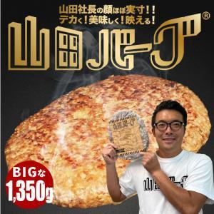 山田バーグ 大きい ハンバーグ 1350g デカ盛りハンター で紹介 美味い BIG サイズ 日本製 BBQ バーベキュー グルメ ギフト で 大人気 冷凍食品 foodyamadaya