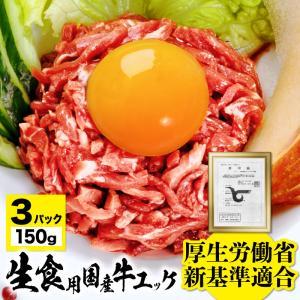国産 牛 ユッケ 150g (50g×3パック) 生食用 牛肉 たれ付き 加工 調理 安心 安全 基準に適合 工場で生産 ギフト にも最適 高級 国産牛 ゆっけ 冷凍食品 foodyamadaya
