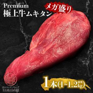 牛タン ブロック 1本 1kg 〜 1.2kg ブロック そのまま 牛 牛たん 山田バーグシリーズ 山田そのまんま舌ブロック 極上タン お歳暮 ギフト にも最適 高級 冷凍 foodyamadaya