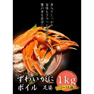 ズワイガニ 足姿 ボイル 1kg かに カニ 蟹 ずわいがに ずわい蟹 冷凍 ギフト プレゼント 御歳暮 内祝い に最適|foodyamadaya