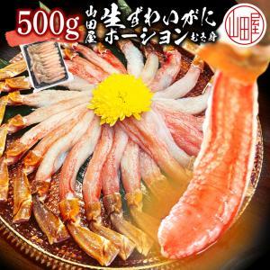 ズワイガニ 足 ポーション 500g かに むき身 カニ 蟹 ずわいがに ずわい蟹 カニしゃぶ かに 刺身 ギフト プレゼント 御歳暮 内祝い にも|foodyamadaya