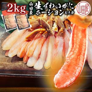 ズワイガニ 足 ポーション 2kg かに むき身 カニ 蟹 ずわいがに ずわい蟹 カニしゃぶ かに 刺身 ギフト プレゼント 御歳暮 内祝い にも|foodyamadaya